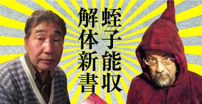 蛭子能収×根本敬トークショー 「蛭子能収解体新書」