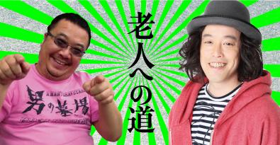 杉作J太郎 × やついいちろうトークショー「老人への道」