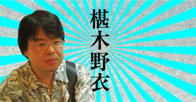 椹木野衣トークショー