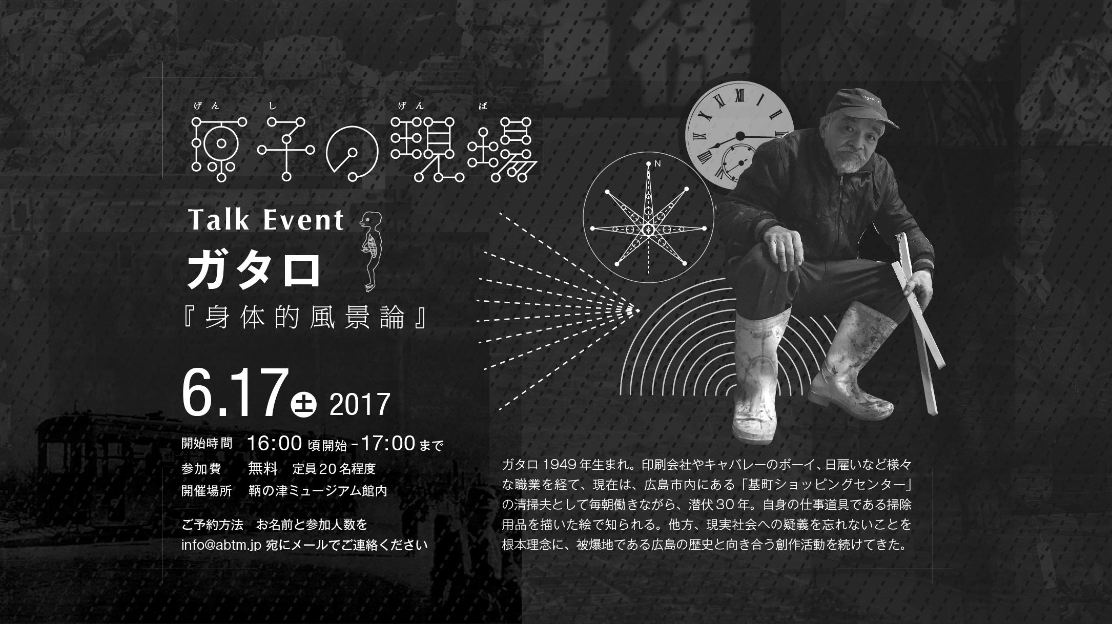 event.gataro.jpg