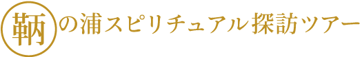 鞆の浦スピリチュアル探訪ツアー