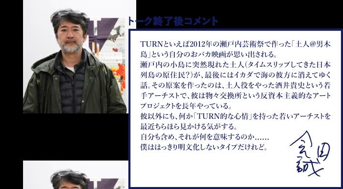 会田誠 コメント
