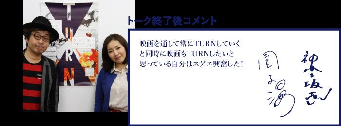 園 子温×神楽坂 恵 コメント