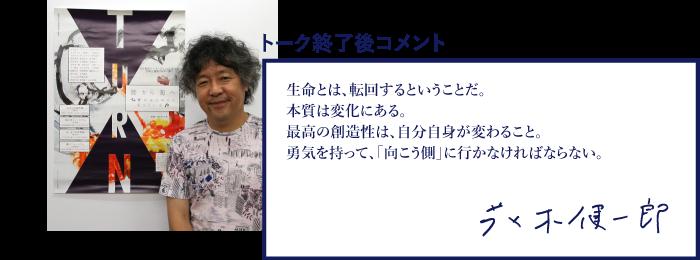 茂木 健一郎 コメント